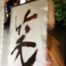 新郎新婦をイメージする漢字