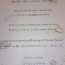 試食のお品書きです。