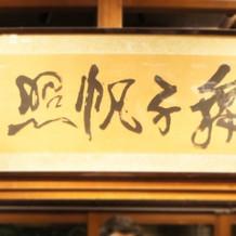 舞子ホテルが漢字で書かれている