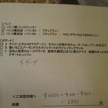 試食会でコースを決めると500円割引あり