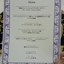 コース料理カードもハイセンス。