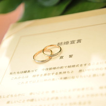 結婚宣言の宣言文と指輪。