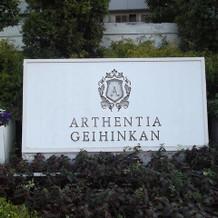 ARTHENTIA GEIHINKAN