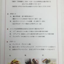 招待状に同封する料理を選ぶ紙