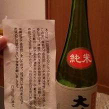 式で使用したお酒の残りをいただきました。