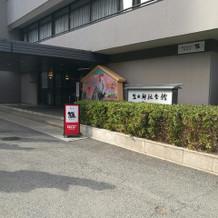 衣装合わせ会場になる生田神社会館