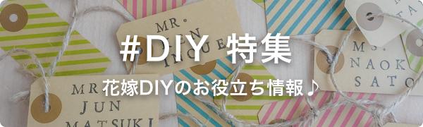 #DIY特集 花嫁DIYのお役立ち情報♪
