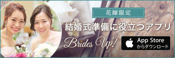 結婚式準備に役立つ花嫁限定SNSアプリ Brides UP!