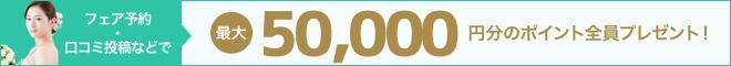 フェア予約と口コミ投稿で、合計50,000のポイント(現金交換可)がもらえる!