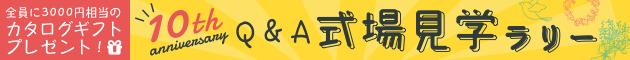 Q&A 式場見学ラリー クイズに答えて楽しく式場を回ろう!