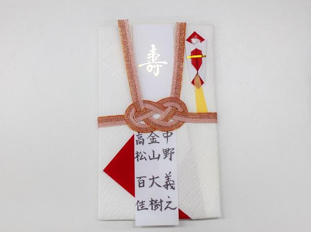 複数人で5万円  ご祝儀袋
