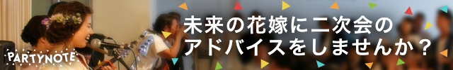Partynote