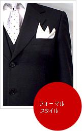 結婚式<男性ゲスト向け>スーツ&ネクタイ小物の服装マナー