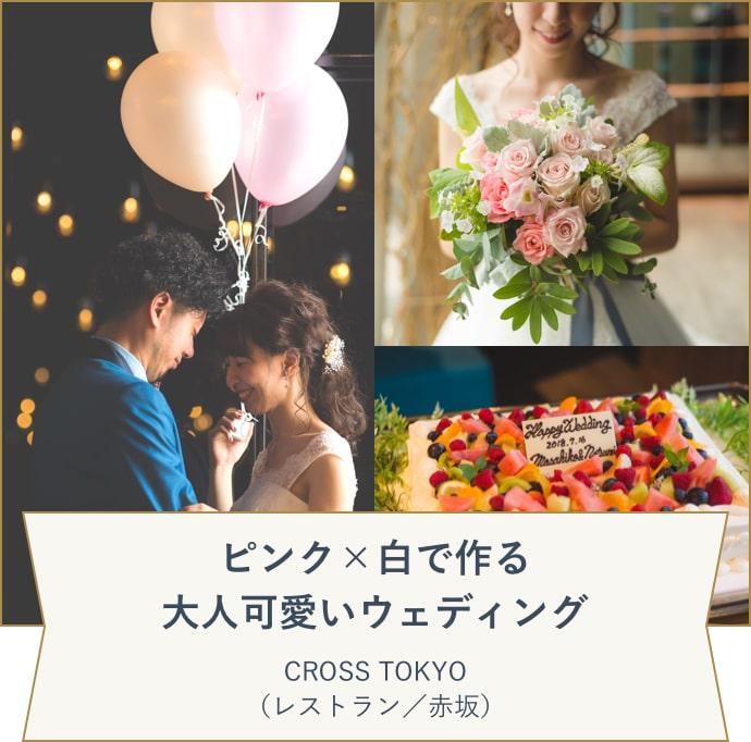 ピンク×白で作る大人可愛いウェディング CROSSS TOKYO(レストラン/赤坂)