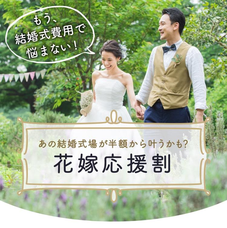 もう、結婚式費用で悩まない!結婚式が半額から叶うかも?花嫁応援割