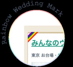 rainbow wedding mark