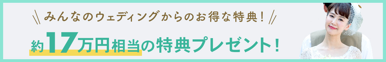 みんなのウェディングからのお得な特典! 約17万円相当の特典プレゼント!
