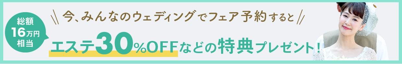 今、みんなのウェディングでフェア予約すると、エステ30%OFFなど総額16万円相当の特典プレゼント!