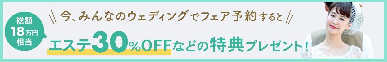 今、みんなのウェディングでフェア予約すると、エステ30%OFFなど総額18万円相当の特典プレゼント!