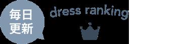 毎日更新 dress ranking