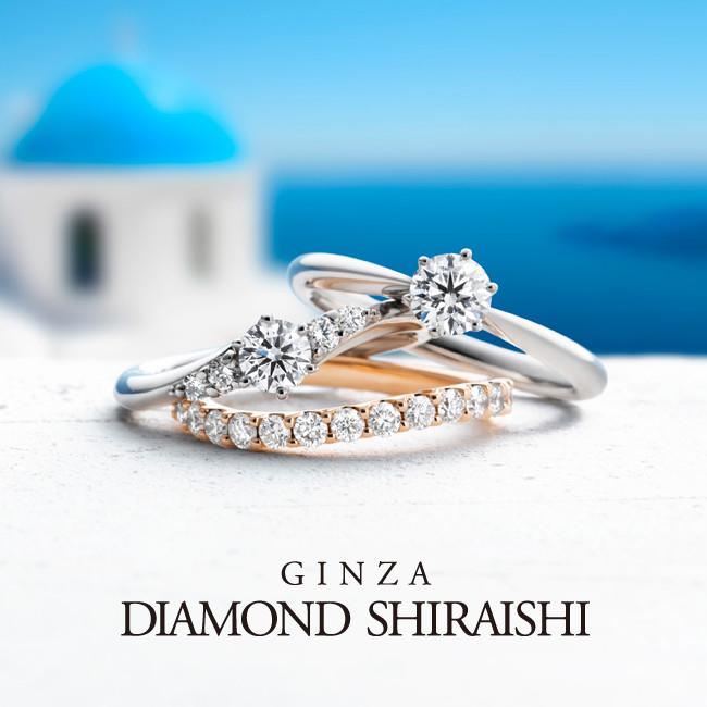 【GINZA DIAMOND SHIRAISHI】(ギンザ ダイヤモンド シライシ)