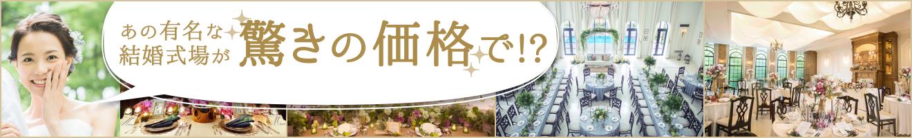 従来の結婚式が半額から叶う 花嫁応援プラン 無料フェア開催中!