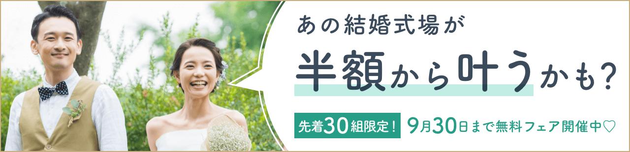 従来の結婚式が半額から叶う 花嫁応援割 先着30名様限定 9月30日まで無料フェア開催中!