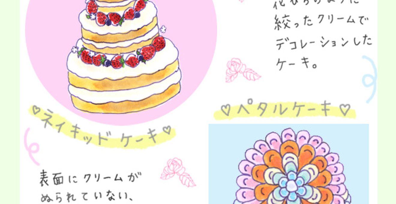 ときめきトレンド】vol.5 最新ウェディングケーキ事情! | みんなの