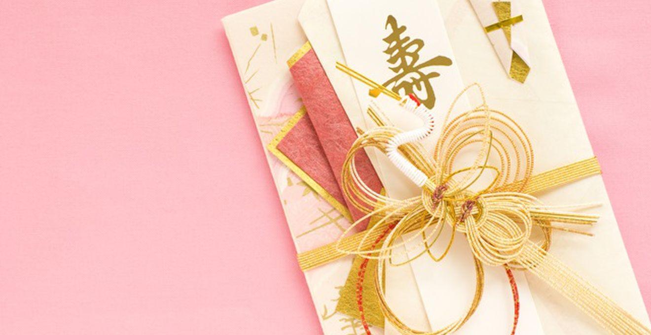 結婚式のご祝儀袋|表書き・中袋の書き方から金額やふくさのマナーまで