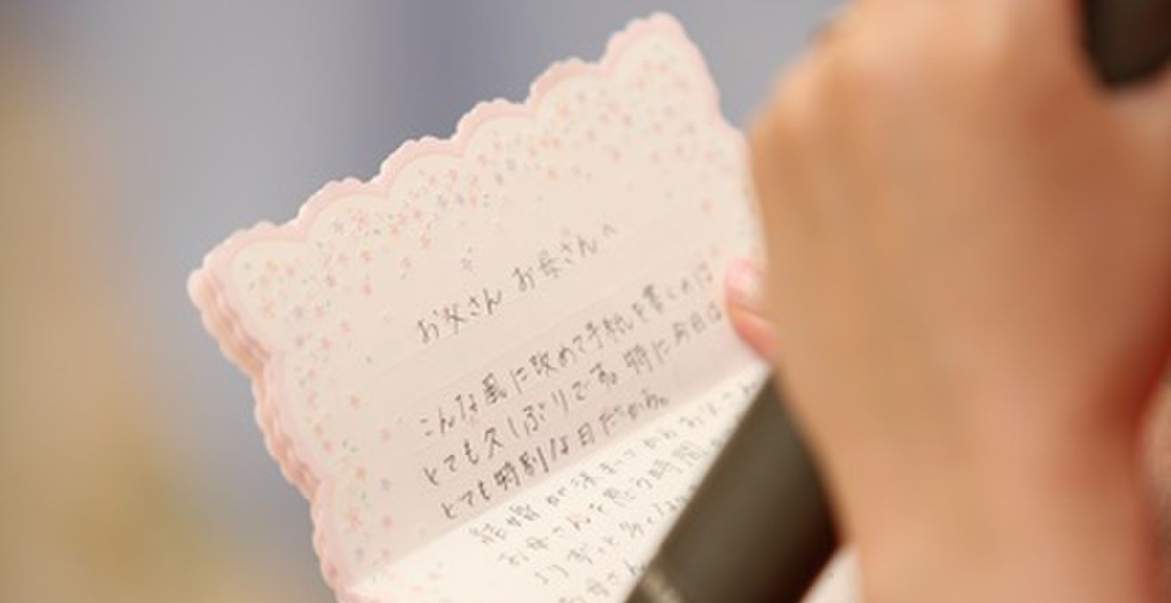 結婚式の挨拶で感動の涙を誘う「花嫁の手紙」の