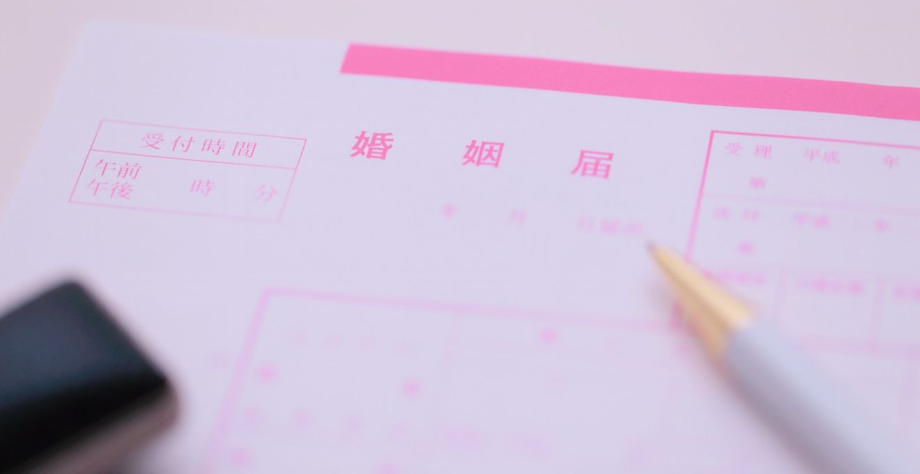 婚姻届の提出に必要な書類「戸籍謄本と戸籍抄本」の違いとは?