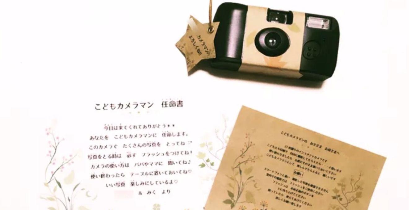 結婚式でちびっこカメラマンが活躍!今話題の「写ルンです」のカバーを