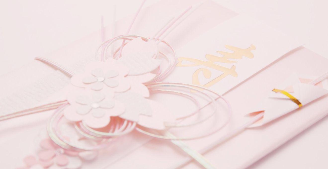 結婚式のご祝儀袋|表書き・中袋の書き方から金額や