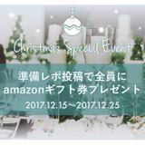【Brides UP!】10日間限定・クリスマススペシャルイベントがスタート♪