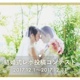 【Brides UP!】結婚式レポ投稿コンテスト December 2017・結果発表!