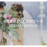 【Brides UP!】ブーケ写真の投稿イベント「#世界に1つだけのブーケ」結果発表!