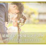 【Brides UP!】結婚式レポ投稿コンテスト November 2017・結果発表!