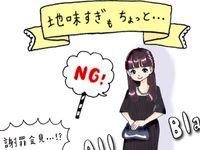 【脱!非常識ちゃん お呼ばれマナー入門 vol.4 地味すぎゲスト編】