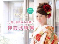 \美しき日本の伝統/神前式