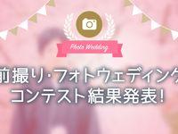 前撮り・フォトウェディングコンテストの結果発表!!