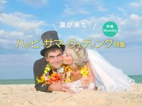 \夏が来た!/Happy Summer Wedding