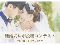 【花コミュ結婚式レポ】投稿コンテスト Autumn 2018 参加者大募集♪