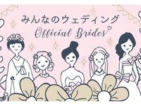\みんなのウェディングオフィシャルブライズ第1期生/卒花嫁さんのプロフィールをご紹介!