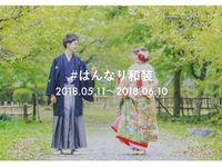【Brides UP!】和装写真の投稿イベント「#はんなり和装」がスタート♪