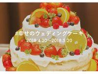 【Brides UP!】ウェディングケーキ写真の投稿イベント「#幸せのウェディングケーキ」がスタート♪