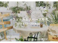 【Brides UP!】ウェルカムスペースの写真投稿イベント「#ウェルカムスペース拝見」がスタート♪