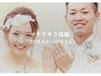 【Brides UP!】指輪写真の投稿イベント「#キラキラ指輪」結果発表!