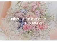 【Brides UP!】ブーケ写真の投稿イベント「#世界に1つだけのブーケ」がスタート♪