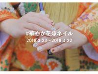 【Brides UP!】ブライダルネイル写真の投稿イベント「#華やか花嫁ネイル」がスタート♪