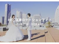 【Brides UP!】ロケーションフォトの投稿イベント「#ご機嫌ロケーションフォト」がスタート♪